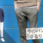 今、デキる男が悩む「パンツの太さ、合ってる?」スマートに解決する秘策| B.R. Fashion College Lesson.142 進化系パンツ