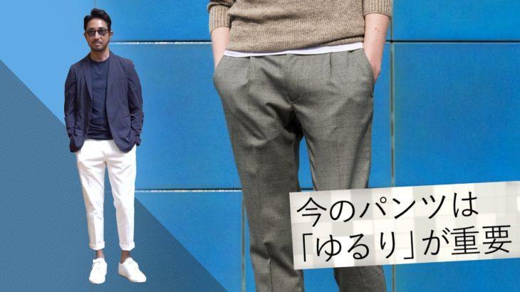 今、デキる男が悩む「パンツの太さ、合ってる?」スマートに解決する秘策  B.R. Fashion College Lesson.142 進化系パンツ
