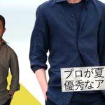 もう夏のオシャレに困らない!着るだけ で爽やか&色気増す鉄板アイテムを紹介 | B.R. Fashion College Lesson.143 麻のシャツ