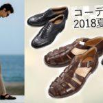 オトナの夏は靴で決まる!遊びが決め手 の夏シューズ一挙紹介 | B.R. Fashion College Lesson.144夏シューズ