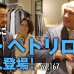 必見!イタリアの本格コーデ術は「はずし」がポイント!日本との決定的違いはココだった… | B.R. Fashion College Lesson.167 De Petrillo(伊勢丹公開収録)