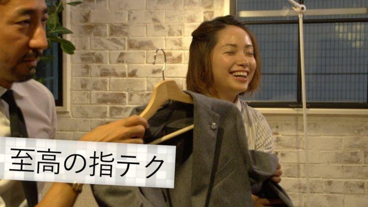 【布ソムリエ】指先だけでアレがわかる女 | B.R.Fashion College Lesson.111