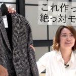 着ればモテる「ナノユニバース」 女子ウケする理由が説得力ありすぎる  | B.R.Fashion College Lesson.113 nano・universe  nano・LIBRARY