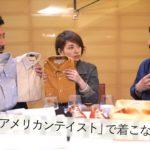 最旬なシャツはオープンカラー&ボタンダウン!「アメリカンテイスト」を今どきに着こなすコツ/B.R.Fashion College  Lesson.96 アメリカンテイスト(インディビのシャツ)