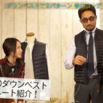 モテる男のダウンベスト&干場義雅より重大発表?!/B.R.Fashion College Lesson.21 春用ダウンベスト