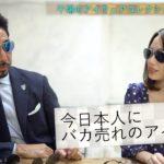 サングラスで夏モテを狙う!日本人に合うサングラスの選び方とトレンドを紹介/B.R.Fashion College Lesson.38 アイウェア