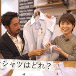 上質なシャツは男磨きの必須アイテム!数字に隠されたハンドの魅力とは/B.R.Fashion College Lesson.76  ナポリのシャツ