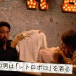 男の色気は「ニットポロ」で醸し出す  今時のレトロ感で上級コーデを伝授/B.R.Fashion College Lesson.91 ニットポロ