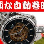 ビジネススタイルに合う機械式腕時計 お手頃価格 BOS Angela Bos GB061