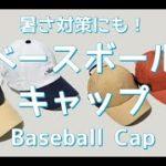 【メンズファッション】暑さ対策にも!ベースボールキャップ!Baseball Cap【Men's Fashion】