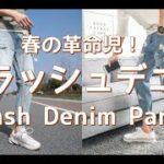 【メンズファッション】春の革命児!クラッシュデニム!Crash Denim Pants【Men's Fashion】