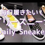 【メンズファッション】毎日履きたい!デイリースニーカー!Daily Sneaker【Men's Fashion】
