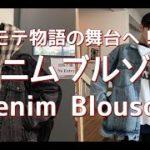 【メンズファッション】モテ物語の舞台へ!デニムブルゾン!Denim Blouson【Men's Fashion】