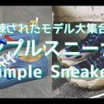 【メンズファッション】洗練されたモデル大集合!シンプルスニーカー!Denim Joggers【Men's Fashion】