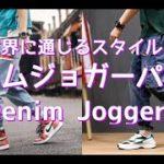 【メンズファッション】世界に通じるスタイル!デニムジョガーパンツ!Denim Joggers【Men's Fashion】