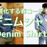【メンズファッション】進化する春コーデ!デニムシャツ!Denim Shirts【Men's Fashion】
