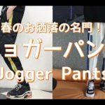 【メンズファッション】春のお洒落の名門!ジョガーパンツ!Designed Hoodies【Men's Fashion】