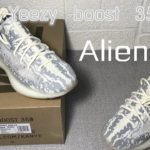 Early look on Adidas yeezy boost 350 V3 Alien 2019FW Exclusive sneakers review