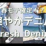 【メンズファッション】春モテ確定!?爽やかデニム!Fresh Denim【Men's Fashion】