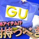 【GU】ジーユーの知らないと損するアイテムはこれ!!購入品レビュー!! サイズ比較します!!