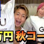 【GU】メンズ秋服一万円コーデ!!!