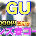 【GUメンズ】1万円で揃う!イケメン2人がモテる春コーデ揃えて来た結果!!!【メンズファッション】