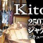 【イタリアニ散歩☆Kiton編】250万のジャケットでビキューナ気絶