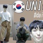 【メンズファッション】韓国人のユニクロのファッションコーデ / Korean Fashion Summer 2019