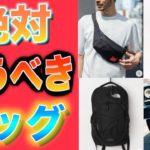 【トレンド】今絶対に買うべきバッグ教えちゃいます。LIDNM SHRINK LEATHER BODY BAG 22:00~ リリース!!