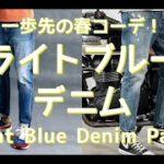 【メンズファッション】一歩先の春コーデ!ライトブルーデニム!Light Blue Denim Pants【Men's Fashion】