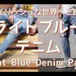 【メンズファッション】スタイリッシュな世界へと誘う!ライトブルーデニム!Light Blue Denim Pants【Men's Fashion】