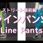 【メンズファッション】ストリート最前線!ラインパンツ!Line Pants【Men's Fashion】