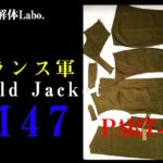 【解体】M47フィールドジャケットの後身頃に隠れた仕様は有るのか?
