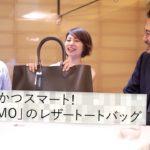 オシャレすぎるレザートートバッグ「MASSIMO」!! どんなコーデにも合う万能カバンに注目/B.R.Fashion College Lesson.98 MASSIMOのトートバック