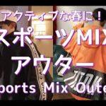 【メンズファッション】アクティブな春に!スポーツMIXアウター!Sports Mix Outer【Men's Fashion】