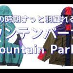 【メンズファッション】この時期さっと羽織れる!マウンテンパーカー!Mountain Parka【Men's Fashion】