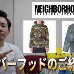 【NEIGHBORHOOD(ネイバーフッド)】カモフラージュジャケットやカバーオール等で有名なルード系ブランド!歴史や定番商品、コーディネートに迫ります。