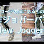 【メンズファッション】春コーデの先にあるもの!最新ジョガーパンツ!New Joggers【Men's Fashion】