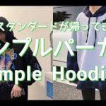 【メンズファッション】あのスタンダードが帰ってきた!シンプルパーカー!Simple Hoodies【Men's Fashion】
