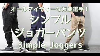 【メンズファッション】オールマイティーな万能選手!シンプルジョガーパンツ!Simple Joggers【Men's Fashion】