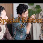 Special Edition-3- 西口修平氏をゲストに迎え、ファッショントーク