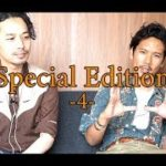 Special Edition-4- 西口修平氏をゲストに迎え、ファッショントーク