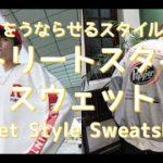 【メンズファッション】通をうならせるスタイル!ストリートスタイルスウェット!Street Style Sweatshirts【Men's Fashion】