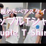 【メンズファッション】贅を極めたペアスタイル!カップルTシャツ!Couple T-Shirts【Men's Fashion】
