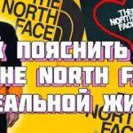 КАК ПОЯСНИТЬ ЗА: THE NORTH FACE В РЕАЛЬНОЙ ЖИЗНИ