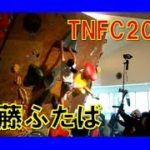 THE NORTH FACE CUP 2018 ROUND8 Fish&Bird 東陽町 伊藤ふたば