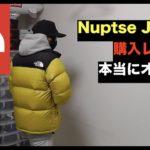 ノースフェイス ヌプシジャケット 購入してみた!! THE NORTH FACE Nuptse Jacket