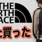【THE NORTH FACE】大人気のリュックとダウンをZOZOで購入!過去最高だった件。。。