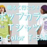 【メンズファッション】明るく行こう!ポップカラーTシャツ!Pop Color T-Shirts【Men's Fashion】