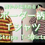 【メンズファッション】爽やかに決める!ボーダー柄Tシャツ!Stripe T-Shirts【Men's Fashion】